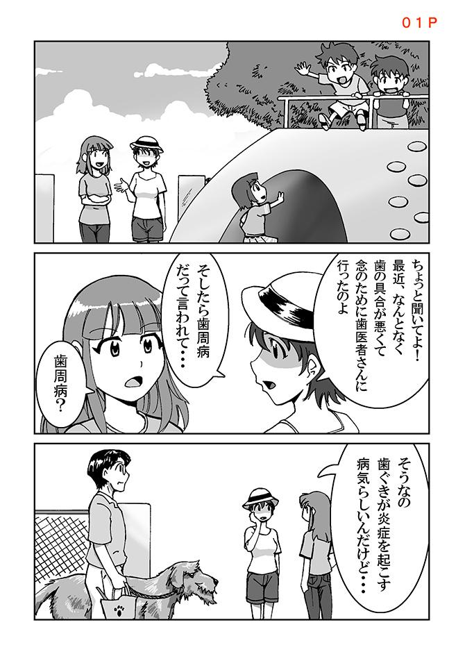 ハヤシ歯科漫画01