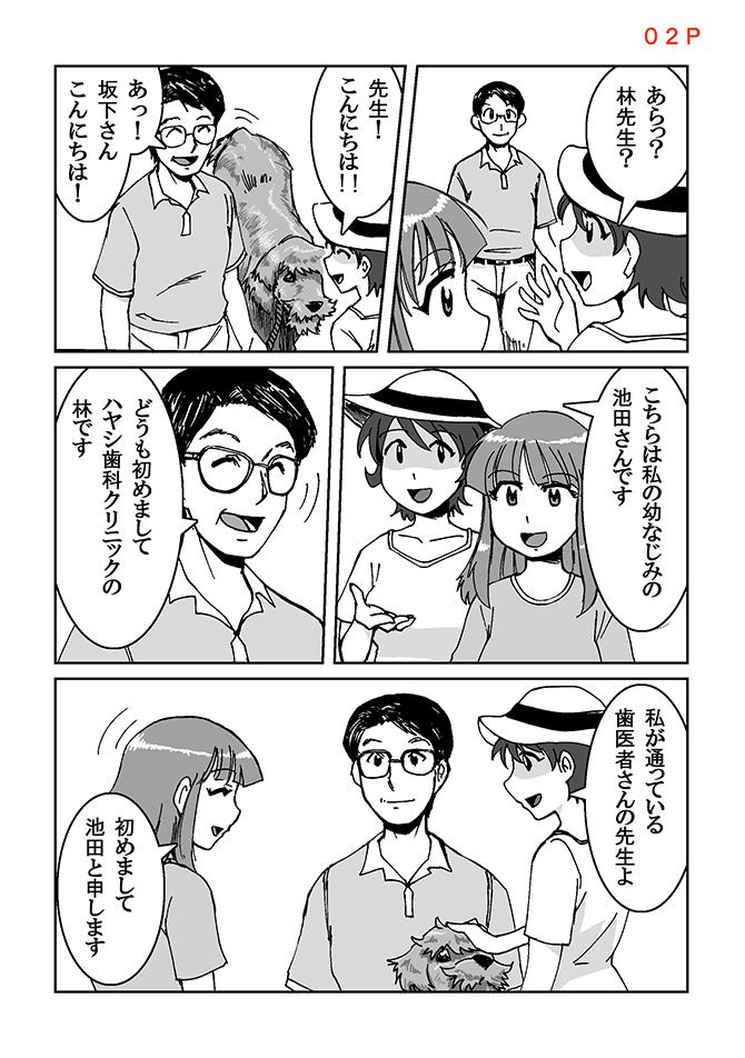 ハヤシ歯科漫画02