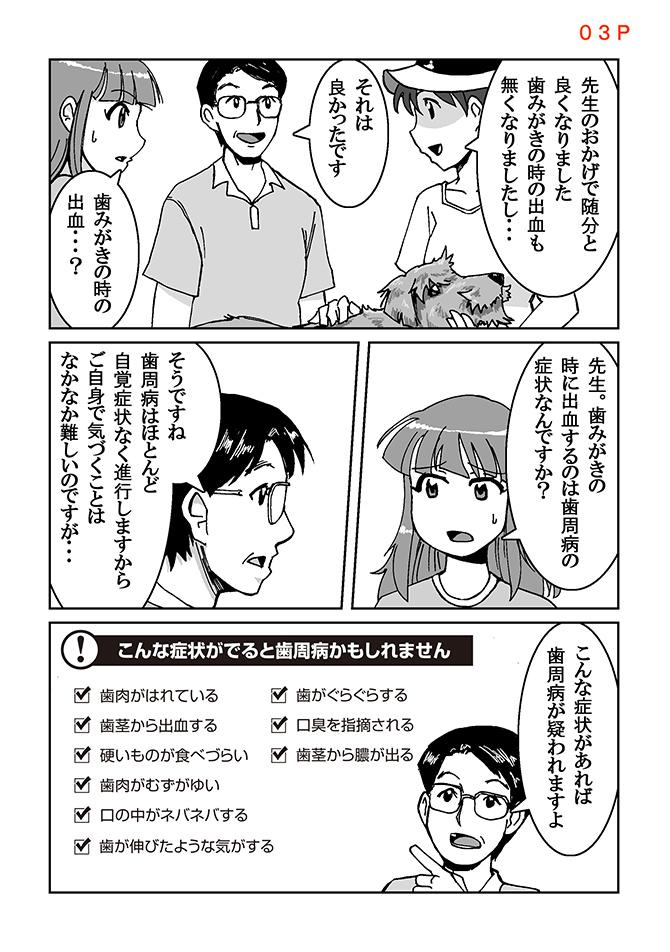 ハヤシ歯科漫画03