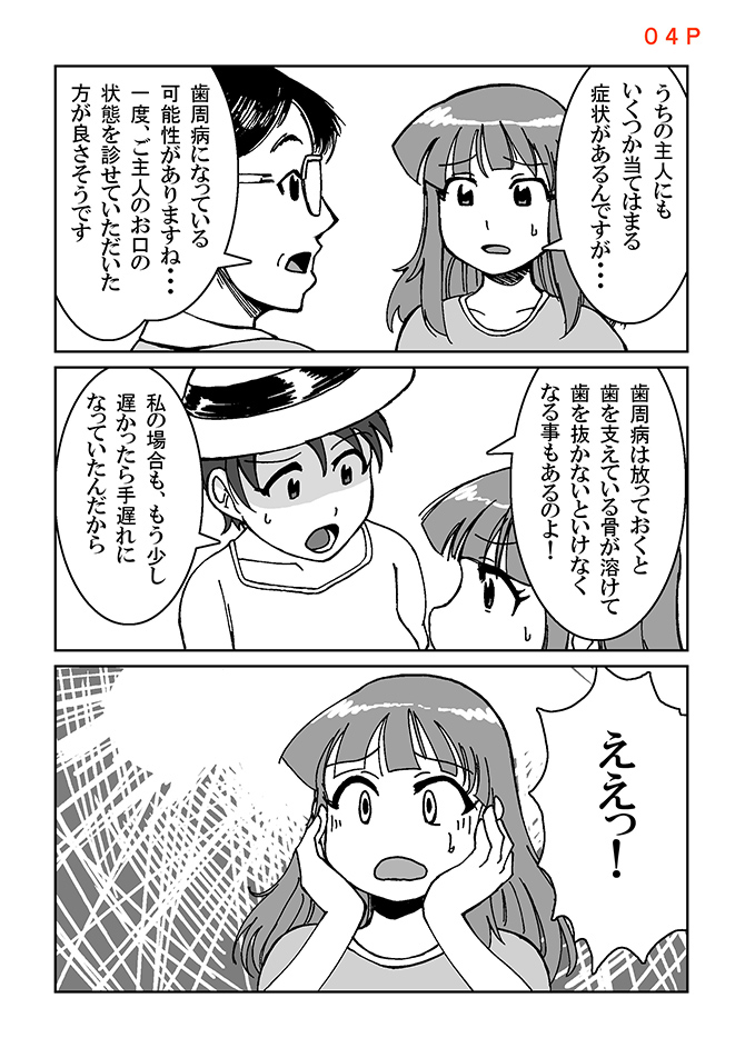 ハヤシ歯科漫画04