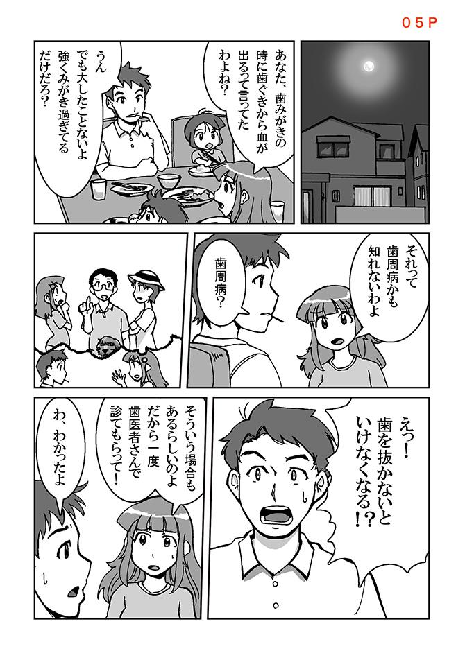 ハヤシ歯科漫画05