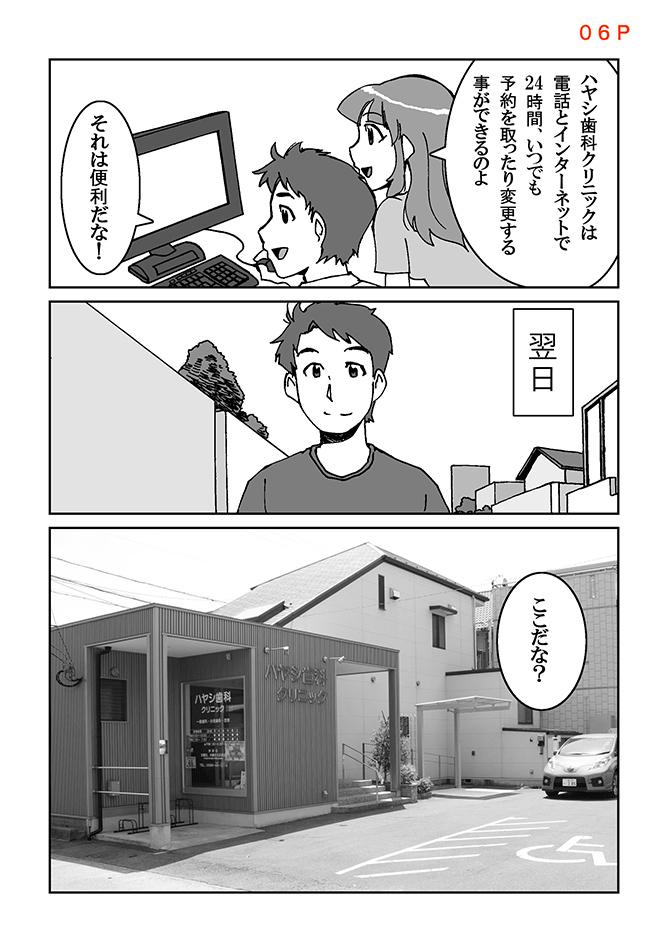 ハヤシ歯科漫画06