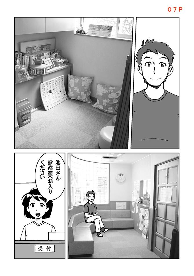 ハヤシ歯科漫画07