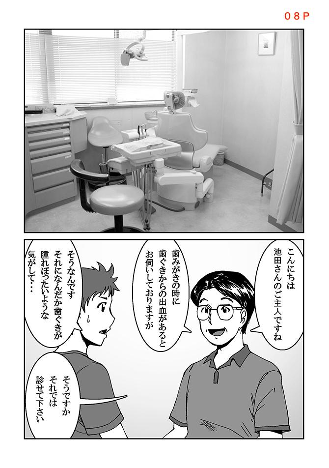 ハヤシ歯科漫画08