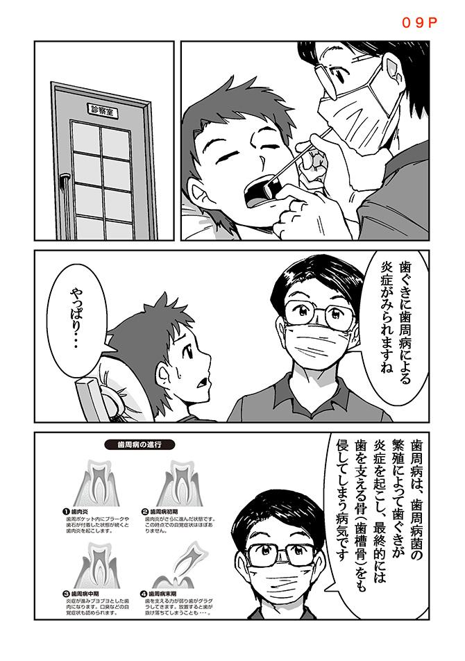 ハヤシ歯科漫画09