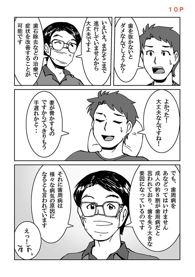 ハヤシ歯科漫画10