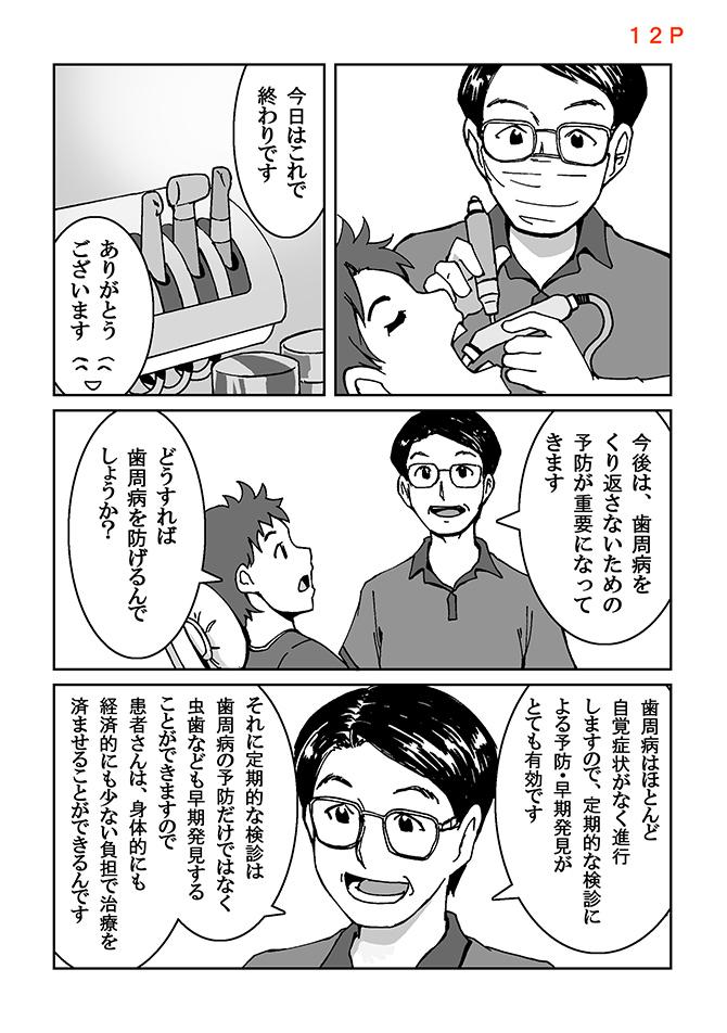 ハヤシ歯科漫画12