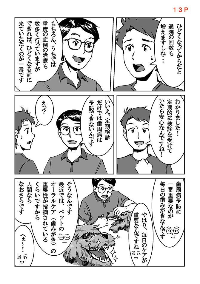 ハヤシ歯科漫画13