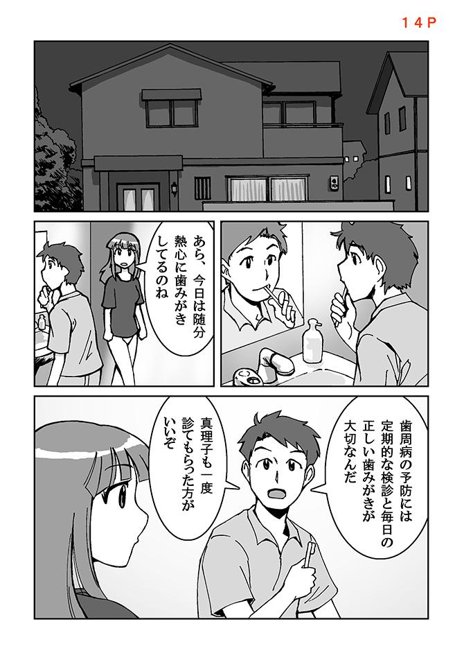 ハヤシ歯科漫画14