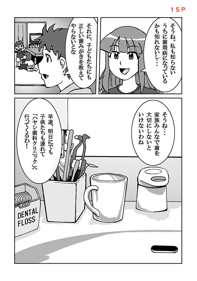 ハヤシ歯科漫画15