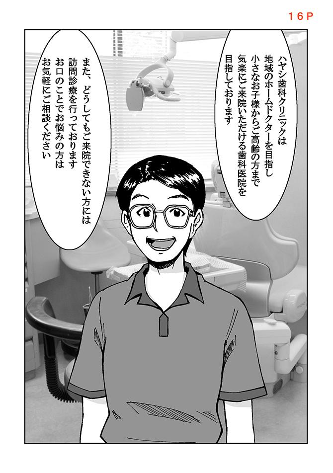 ハヤシ歯科漫画16